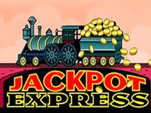 На реальные деньги игровой автомат Джекпот Экспресс